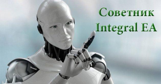 советник Integral EA