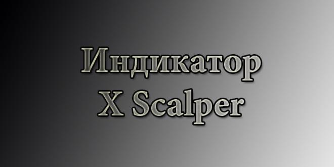 X-Scalper