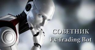 советника Fx Trading Bot