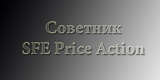 советника SFE Price Action