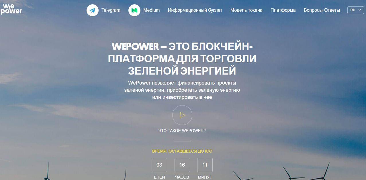 ICO WePower