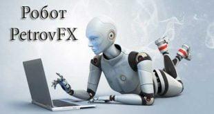 робот-PetrovFX