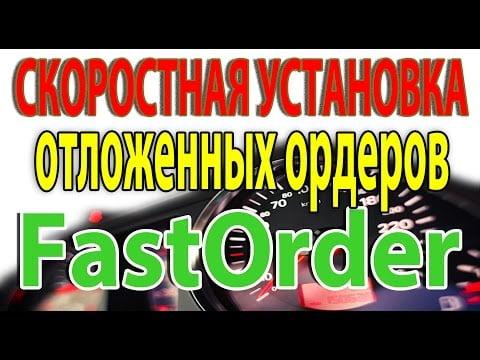 Установка FastOrder