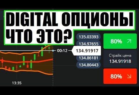 Digital опционы