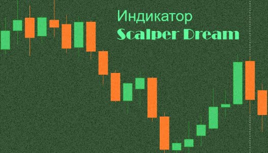 Индикатор Scalper Dream