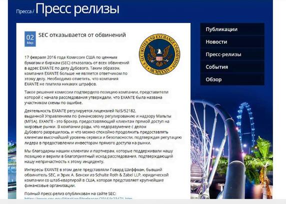Отказ брокера Exante от обвинений в хакерском замешательстве