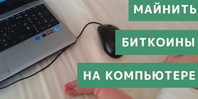 Как майнить Биткоин на своем компьютере