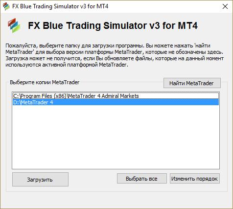 Выбор терминала в FX BlueTrading Simulator
