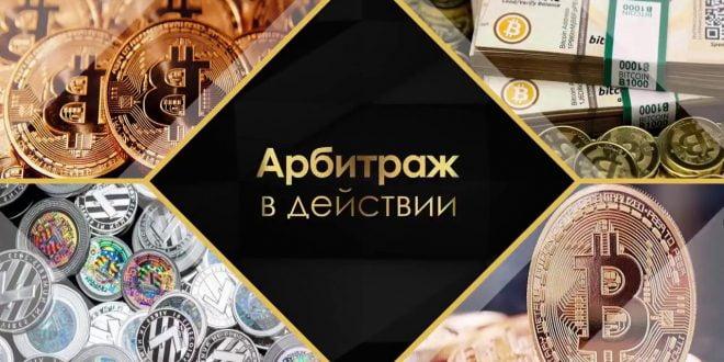 Арбитраж на бирже криптовалют