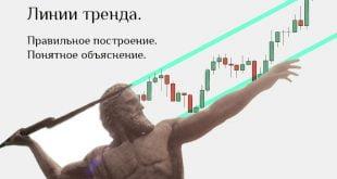 Как построить трендовую линию