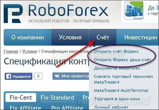 Регистрация счета на РобоФорекс