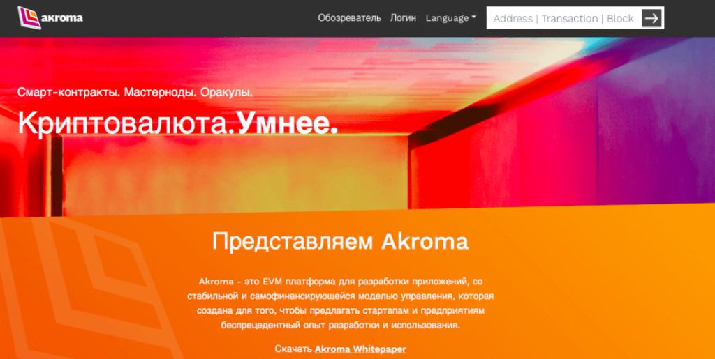 Официальный сайт Akroma