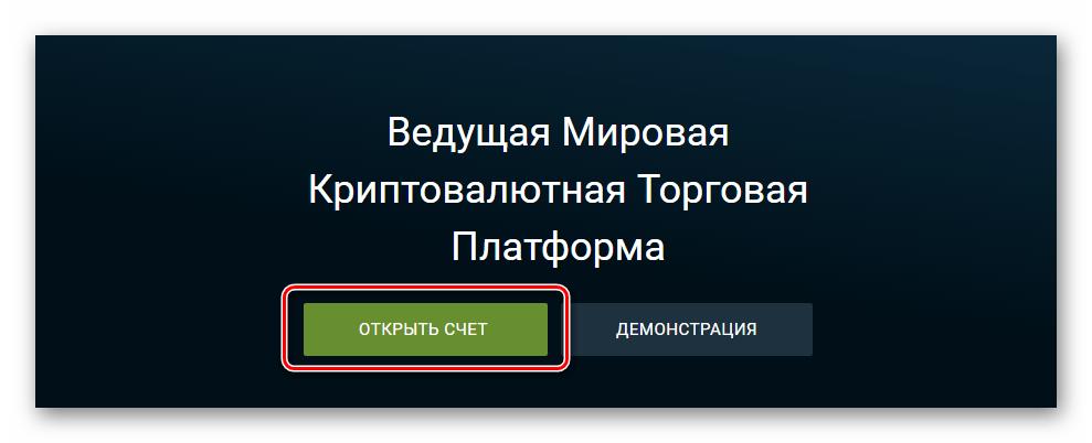 Открыть счет Bitfinex