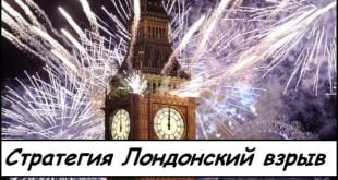 Стратегия Лондонский взрыв