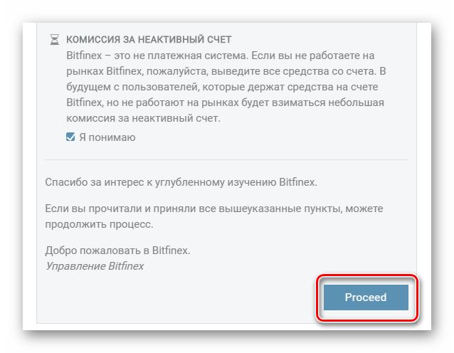 Пользовательское соглашение Bitfinex