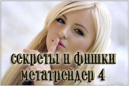 Секреты метатрейдера 4