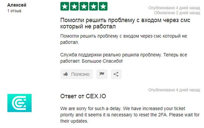 Отзывы о биржеCEX.IO
