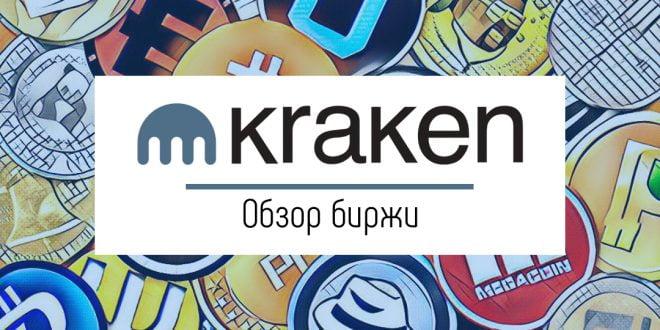 Обзор биржи Kraken