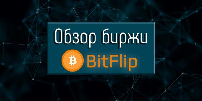 Криптовалютная биржа Bitflip