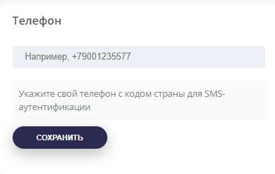 Ввод телефона для SMS-аутентификации