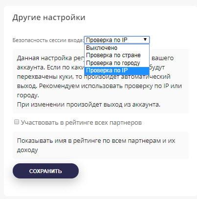 Подключение дополнительной защиты аккаунта