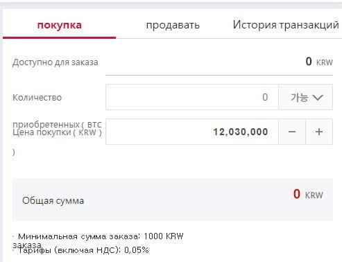 Окно сделок для покупки и продажи валюты