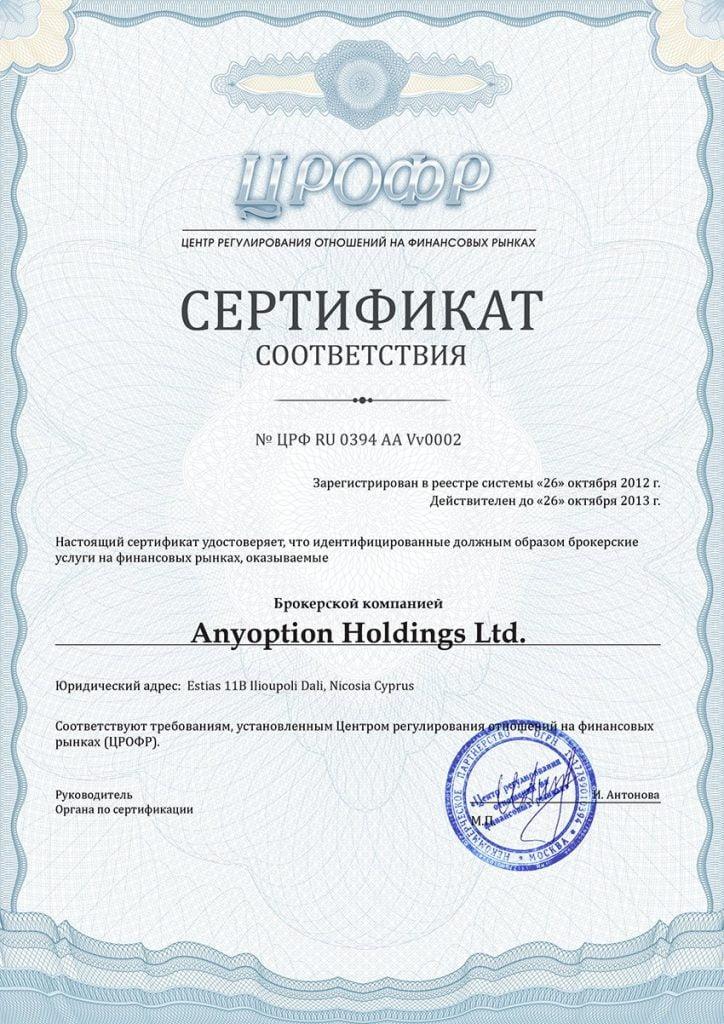 Пример лицензии от ЦРОФР