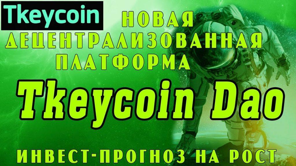 Криптовалюта Tkeycoin Dao: прогнозы и перспективы