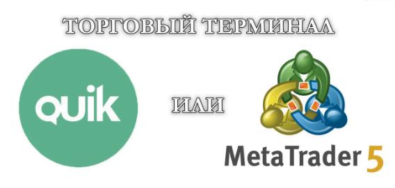 Quick и MetaTrader