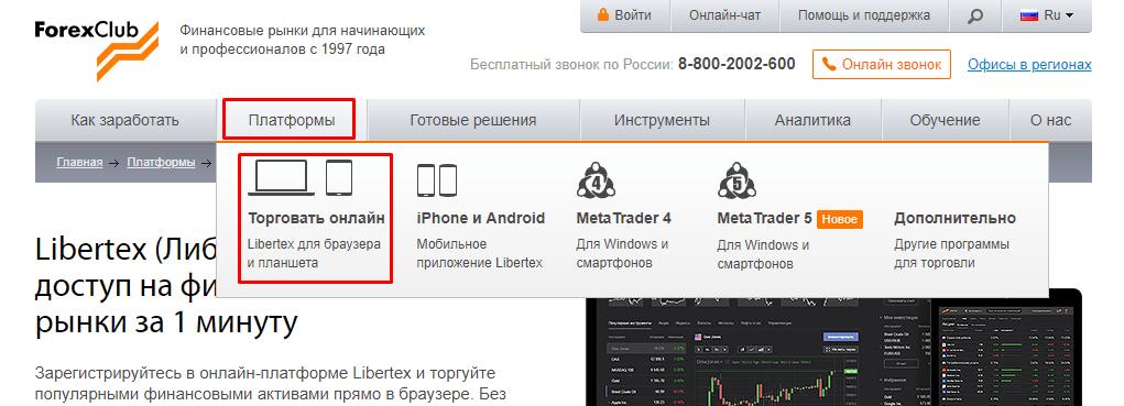 Активация веб-площадки в браузере