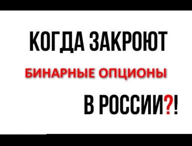 Запрет бинарных опционов в России