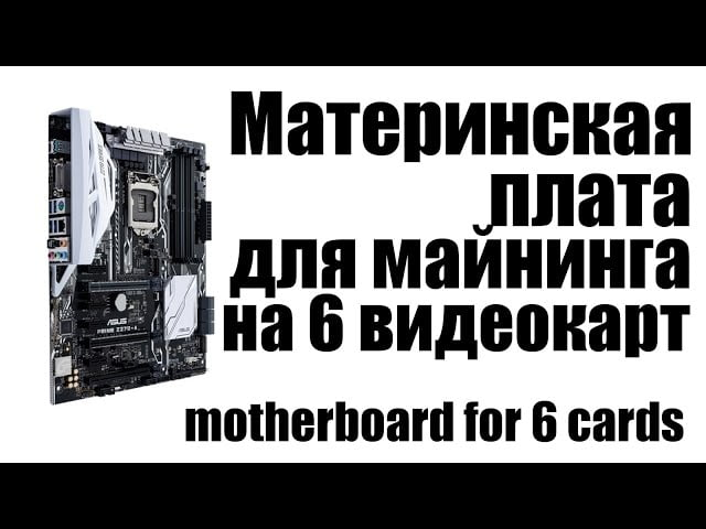 Состав GPU-фермы для криптодобычи