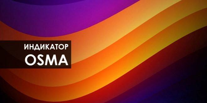 Индикатор OsMA