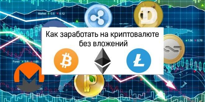 Как заработать на криптовалюте без вложений?
