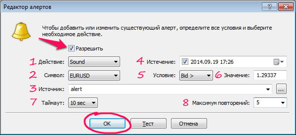 Редактор алертов