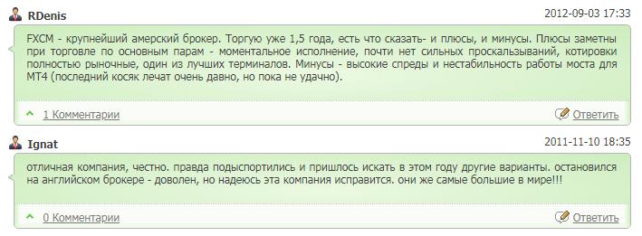 Положительные отзывы о FXCM