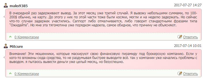 Негативные отзывы о FXCM