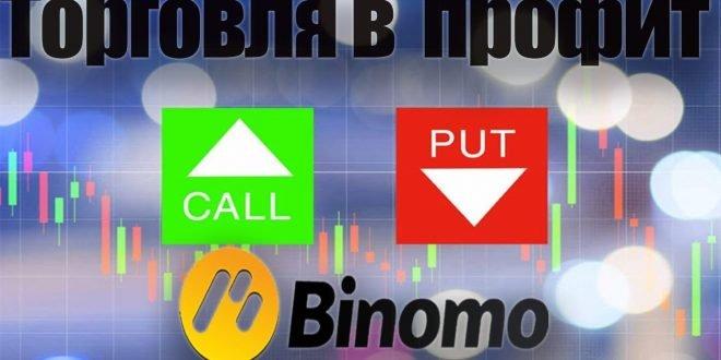 Как торговать на Биномо
