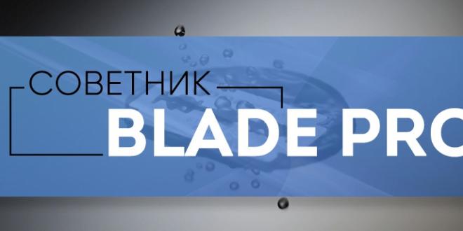 Советник Blade Pro