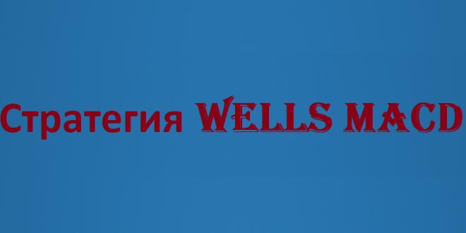 Стратегия Wells MACD