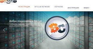 Пулы для майнинга BitClub Network