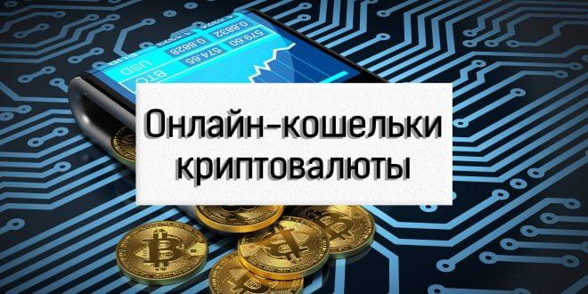 Онлайн-кошельки криптовалюты
