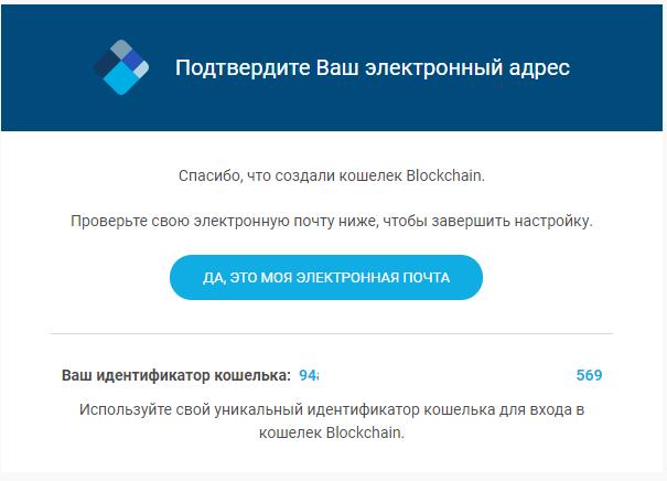 Регистрация кошелька в системе Blockchain.info