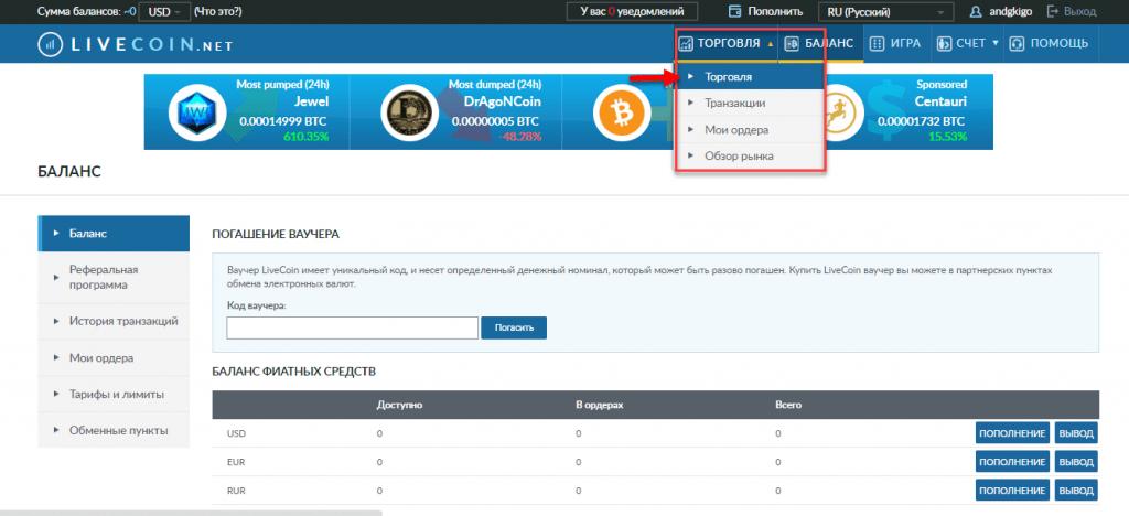 раздел торговли биржи Livecoin