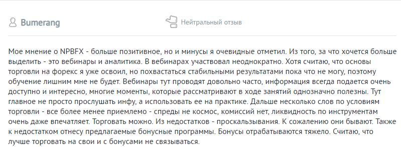 Отзывы трейдеров о NPBFX