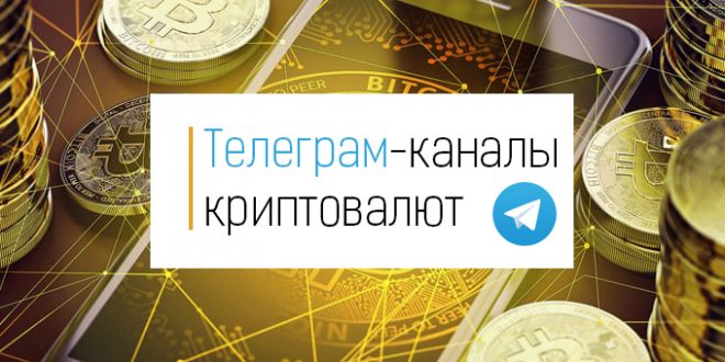 Телеграм-каналы криптовалют