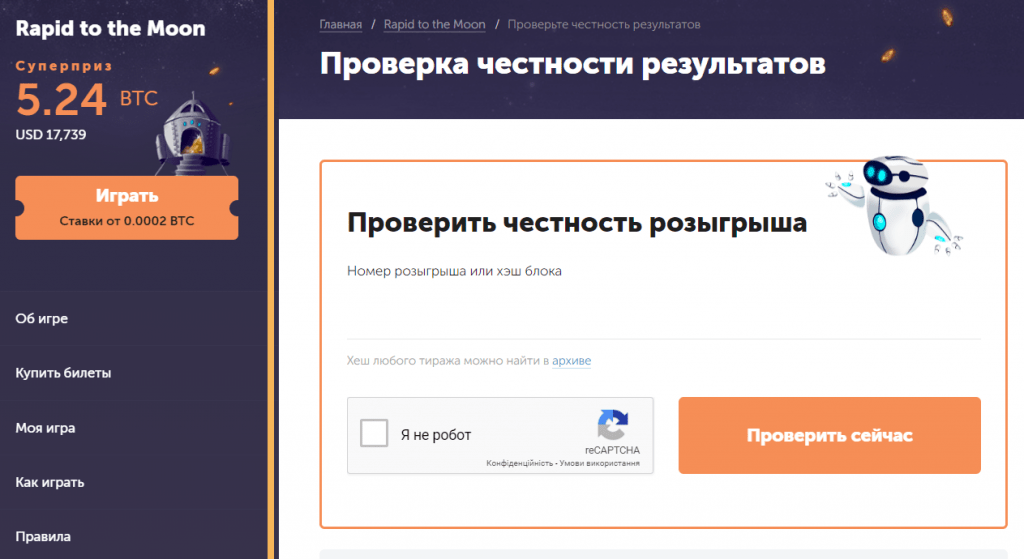 Биткоин лотерея Trueflip