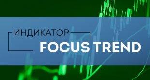 Индикатор Trend Focus