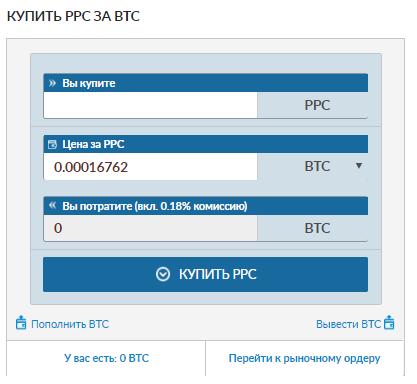 Покупка PPC на Livecoin