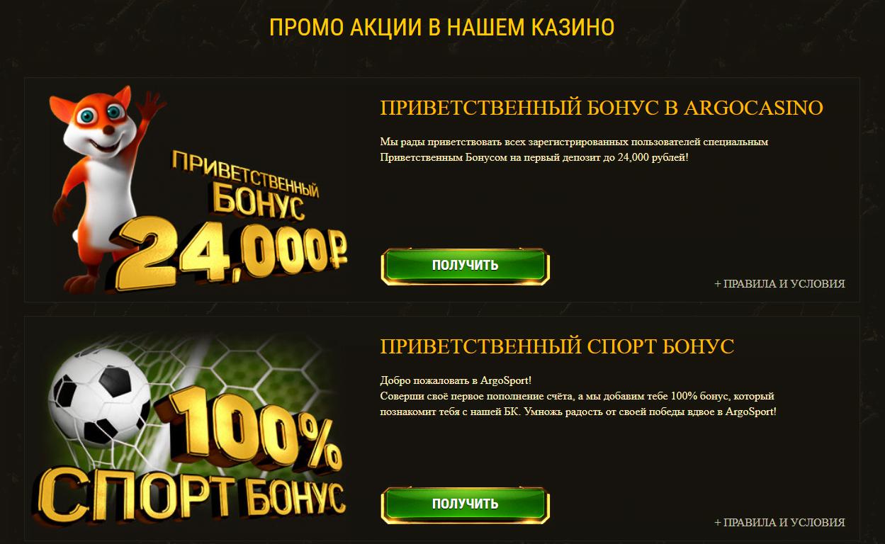 официальный сайт казино argo бонус казино